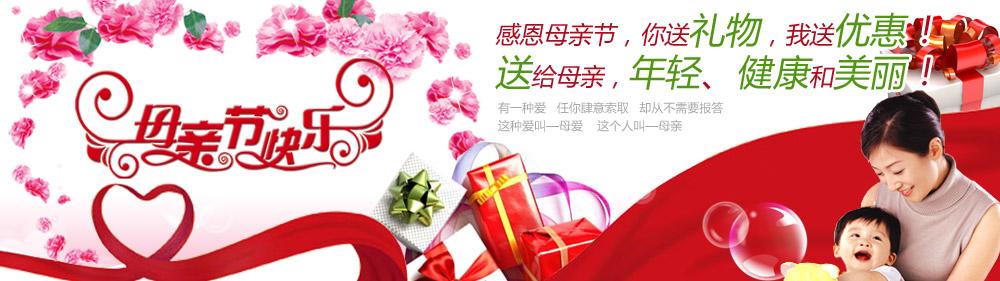 母亲节送什么?九洲网上药店为您精心挑选